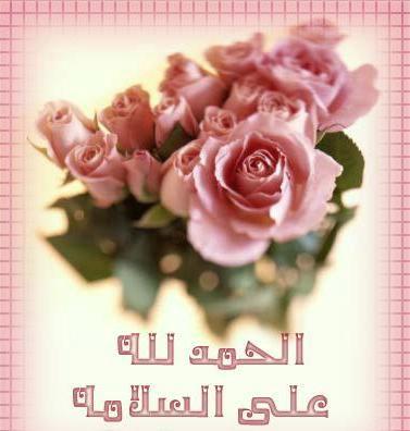 صورة صور الف سلامه , اجمل رمزيات الف سلامه للفيس بوك