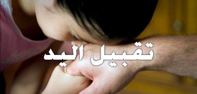 صور حكم تقبيل اليد , فتوي اسلاميه في تقبيل اليد