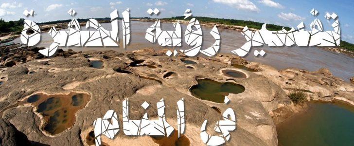 صورة حفرة في المنام , تفسير رؤيه الحفره في الحلم