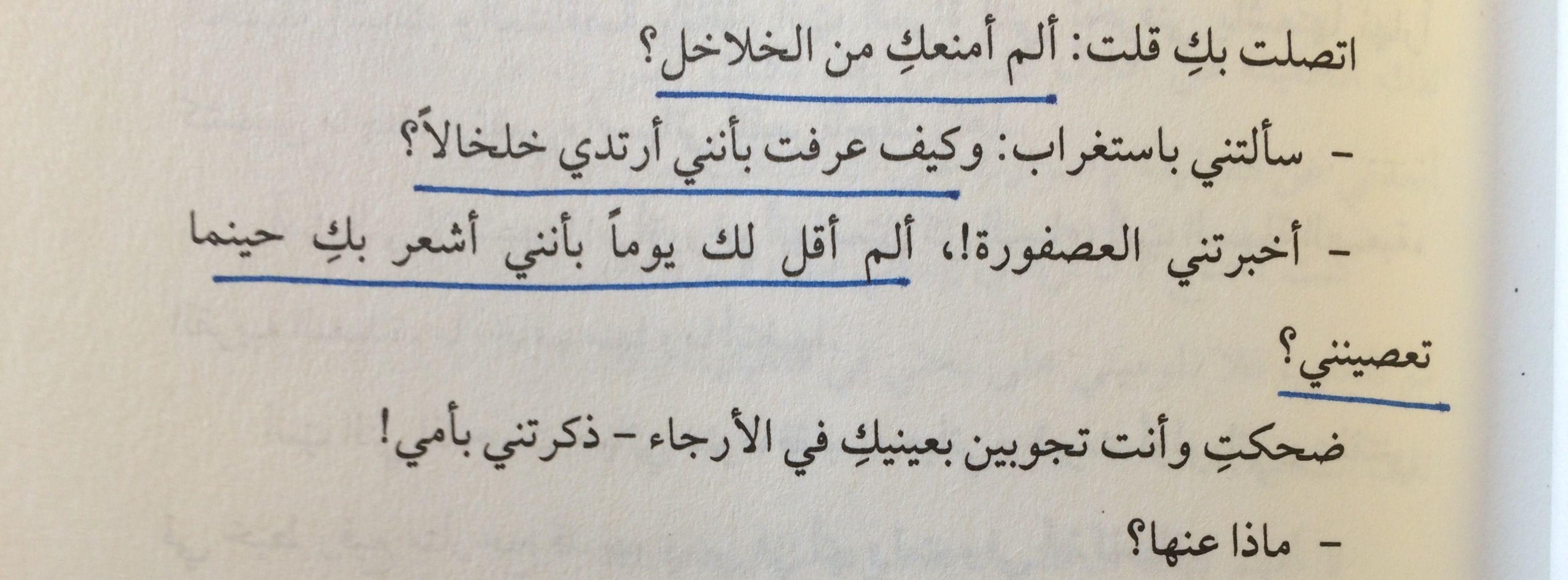 صورة رواية فلتغفري كاملة , من كاتب روايه فلتغفري