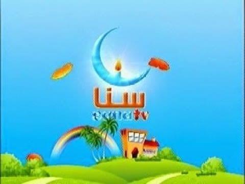 صورة تردد قناة سنا , تردد سنا للاطفال علي النيل سات