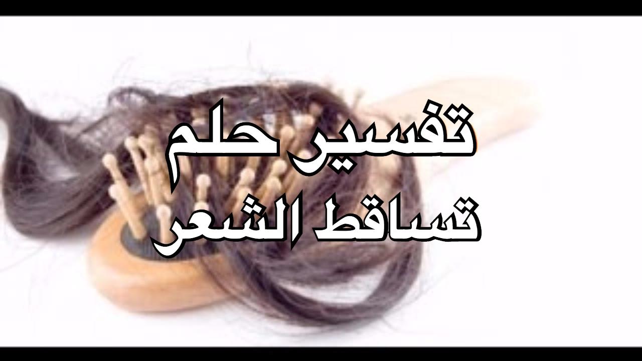 صورة تفسير تساقط الشعر في الحلم للامام الصادق , معني تساقط الشعر في المنام
