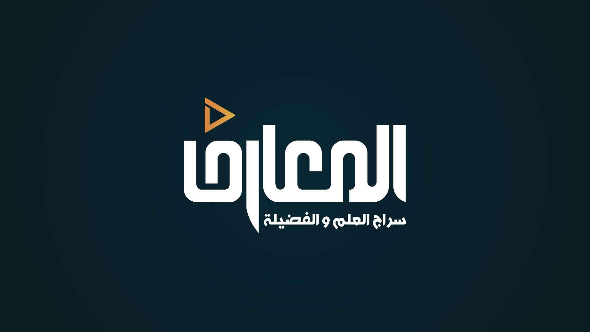 صورة تردد قناة المعارف , تردد المعارف علي النيل سات