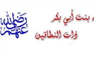 صورة اسماء بنت ابي بكر , لماذا سميت اسماء ذات النطاقين
