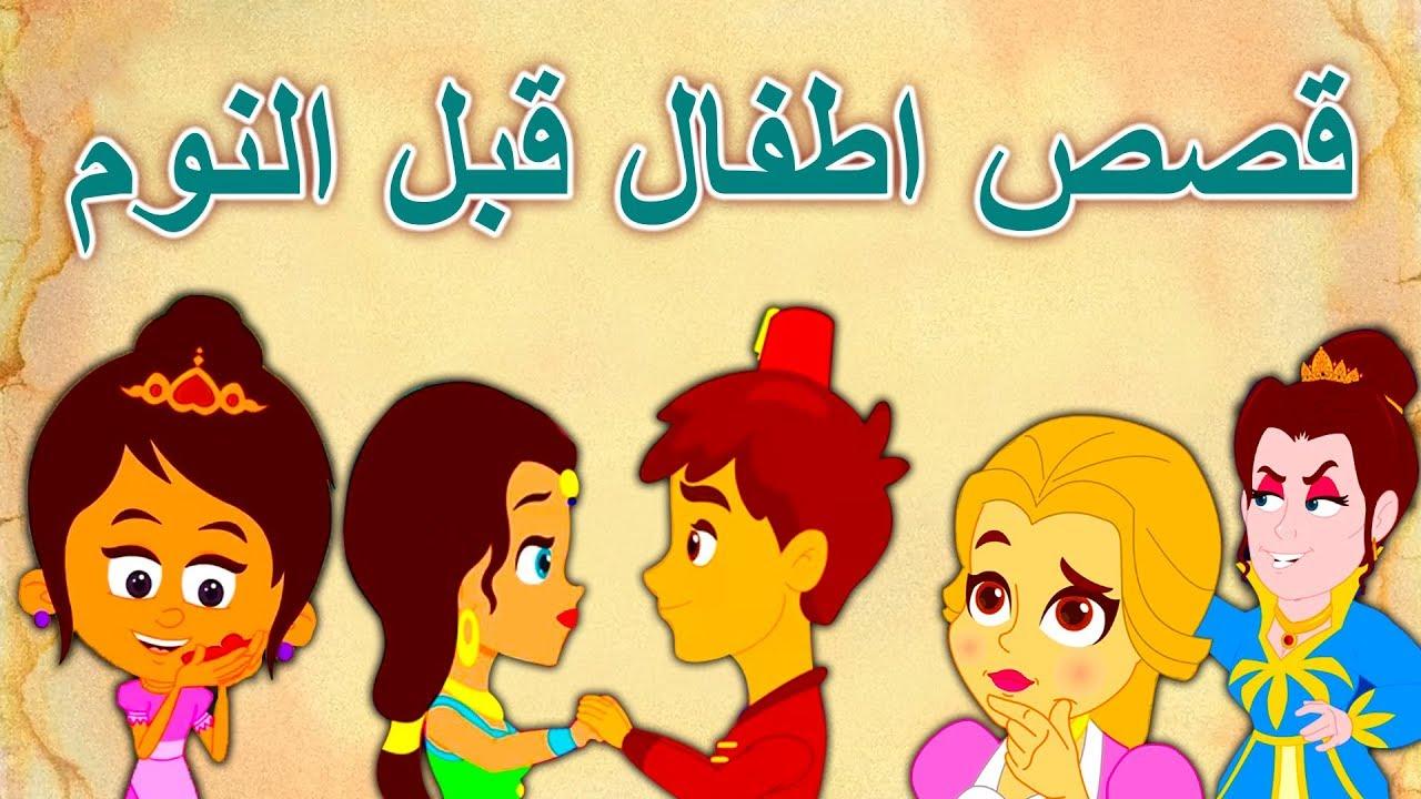 صورة قصص للاطفال بالعربي , قصص مثيره و مسليه للاطفال