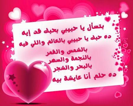 صورة رسائل كلام حب , رسايل رومانسيه لعيد الحب