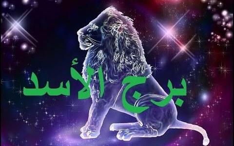 صور برج الاسد اليوم السبت , في اي شهر يكون برح الاسد