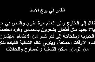 صورة برج الاسد اليوم السبت , في اي شهر يكون برح الاسد