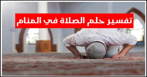 صورة تفسير حلم الصلاة في المسجد في المنام , تفسير رؤيه الصلاه في الحلم