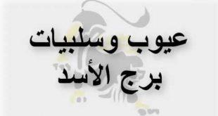 صورة عيوب برج الاسد , صفات برع الاسد