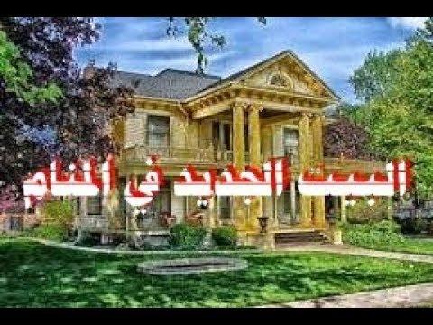 صور تفسير حلم البيت الجديد لغير المتزوجه , معني رؤيه بيت جديد للعزباء في الحلم