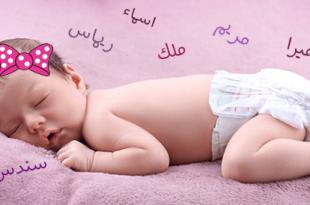 صور اختيار اسم المولود بنات , احدث اسماء بنات
