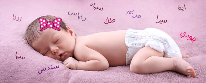 صورة اختيار اسم المولود بنات , احدث اسماء بنات