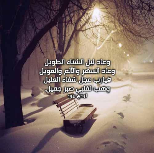 صور كلمات عن البرد , اجمل الكلمات عن الشتاء