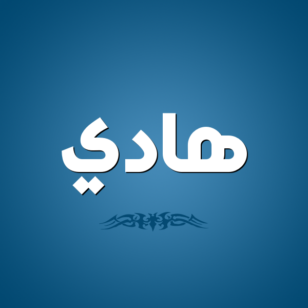 صور ما معنى اسم هادي , صور مزحرفه لاسم هادي