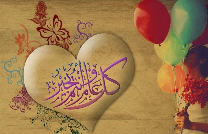 صور صور للعيد فيس , بطاقات تهنئه بالعيد