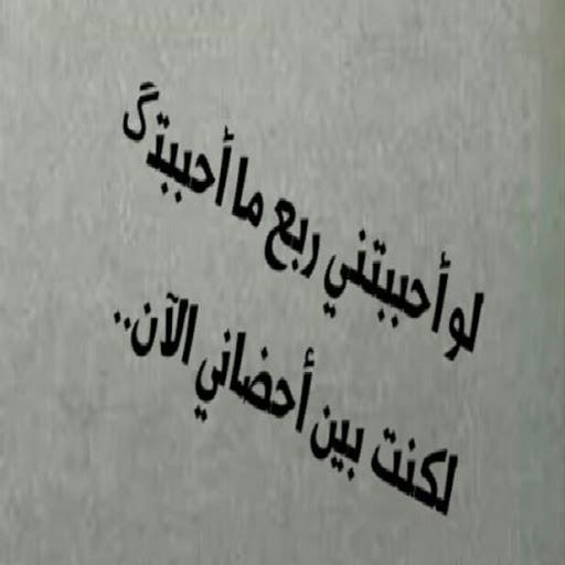 صورة كلام عتاب للحبيب , رمزيات عتاب للفيس بوك