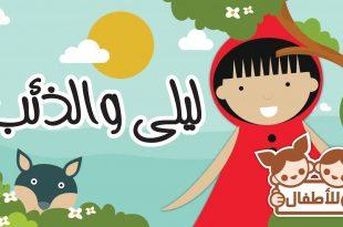 صور قصة ليلى و الذئب , اجمل القصص الخياليه للاطفال