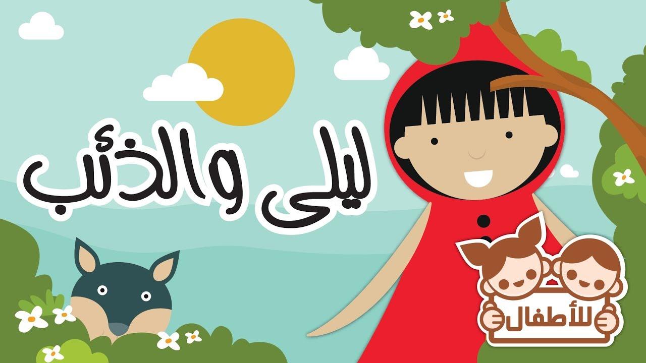 صورة قصة ليلى و الذئب , اجمل القصص الخياليه للاطفال