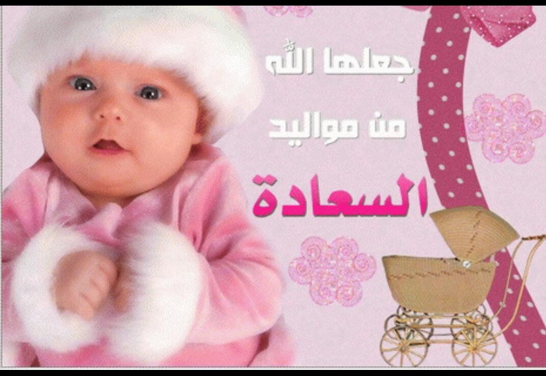 صور الف مبروك المولودة , بطاقات تهنئه بقدوم مولوده