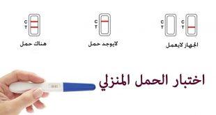 صور اختبار كشف الحمل , طريقه استخدام اختبار الحمل