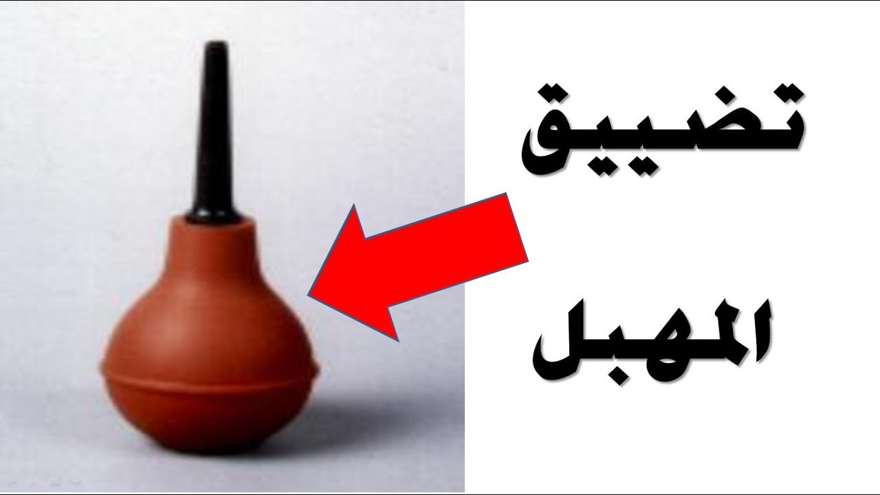 صورة كيف يمكن تضييق فتحة المهبل , الطرق الفعاله لتضيق المهبل