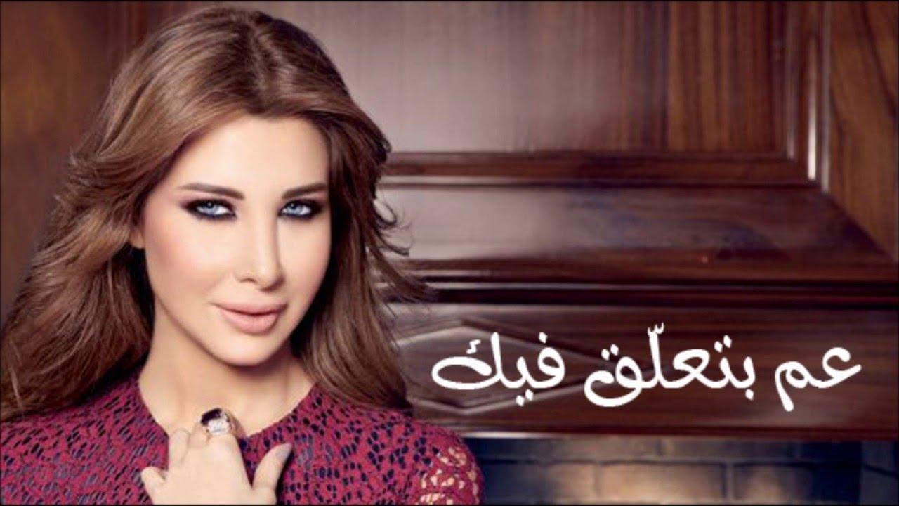 صورة كلمات اغاني نانسي عجرم , نانسي عجرم واغانيها الجميله
