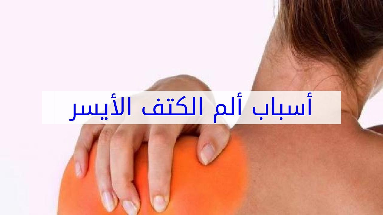 صورة الم اسفل الكتف الايسر من الخلف , اسباب وطرق علاج الام الكتف