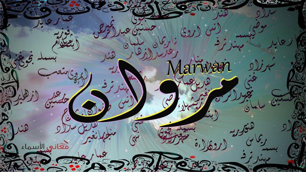 صورة مامعنى اسم مروان , معني وصفات اسم مروان