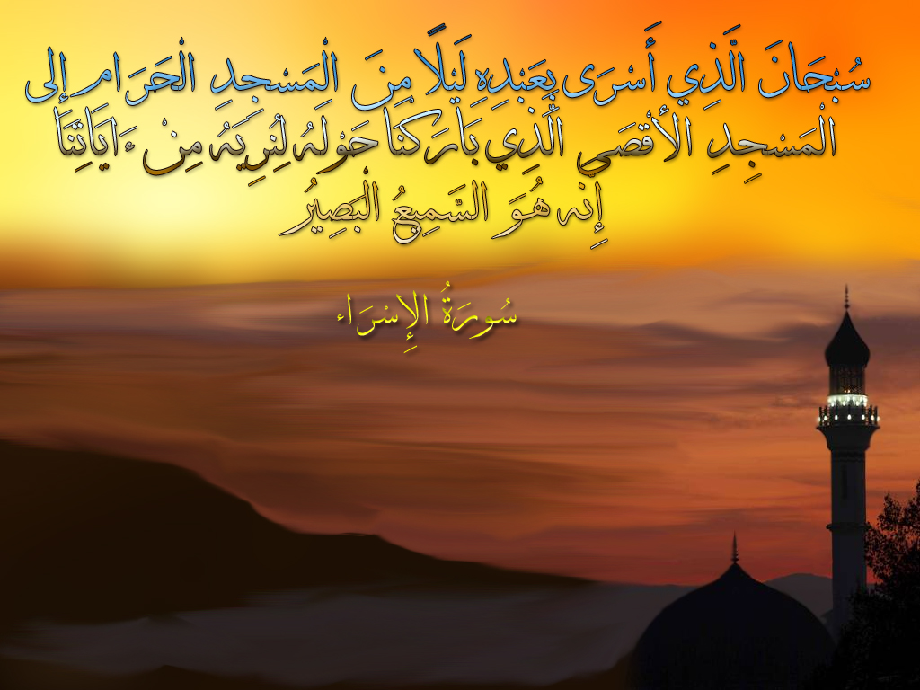 صورة قصة ليلة الاسراء والمعراج , ماذا راي الرسول الكريم ليله الاسراء والمعراج 4240 1