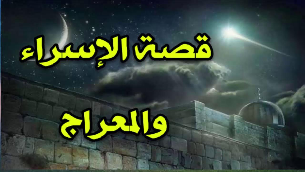 صورة قصة ليلة الاسراء والمعراج , ماذا راي الرسول الكريم ليله الاسراء والمعراج 4240 2