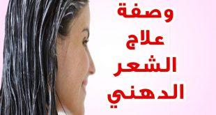 صور الحل للشعر الدهني , مشاكل الشعر الدهني وعلاجه