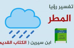 صورة تفسير حلم المطر , معني المطر في الحلم لابن سيرين
