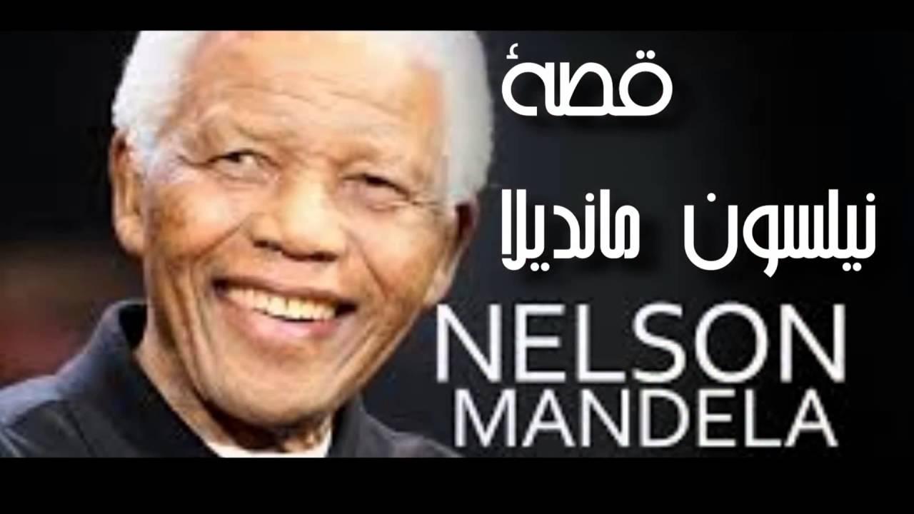 صورة قصة حياة نيلسون مانديلا , ما لا تعرفه عن نيلسون مانديلا