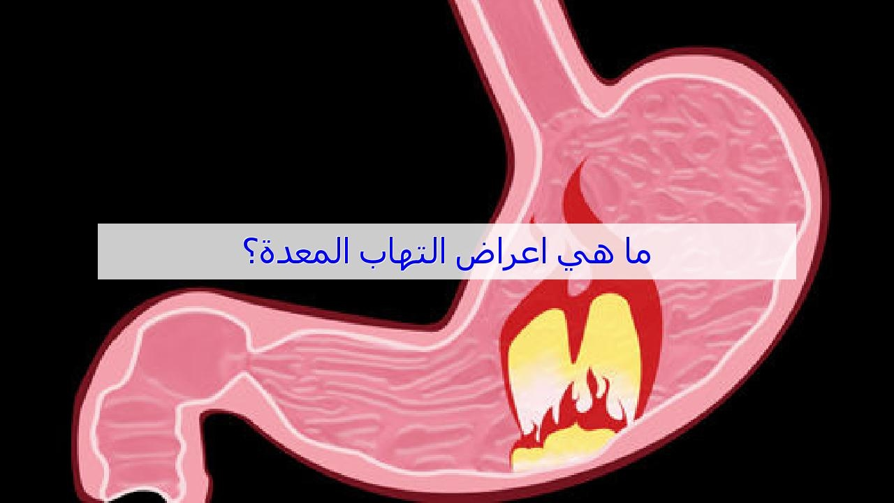 صور اسباب التهاب المعدة , لالتهابات المعده اسباب تعرف عليها