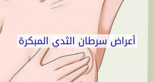 صور ماهي اعراض سرطان الثدي الايسر , علامات تدل علي الاصابه بسرطان في الثدي