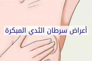صورة ماهي اعراض سرطان الثدي الايسر , علامات تدل علي الاصابه بسرطان في الثدي