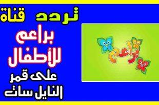 صور قناة براعم تردد , التردد الجديد لقناه براعم علي النايلسات