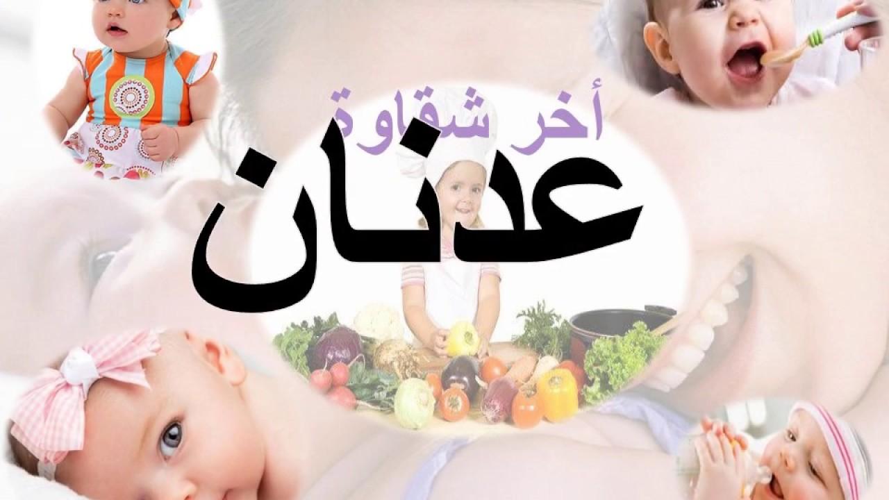 صور معنى اسم عدنان , اسم عدنان وصفات حامل الاسم