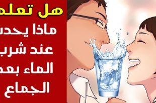 صور اضرار شرب الماء بعد الجماع , هل لشرب الماء بعد الجماع اضرار
