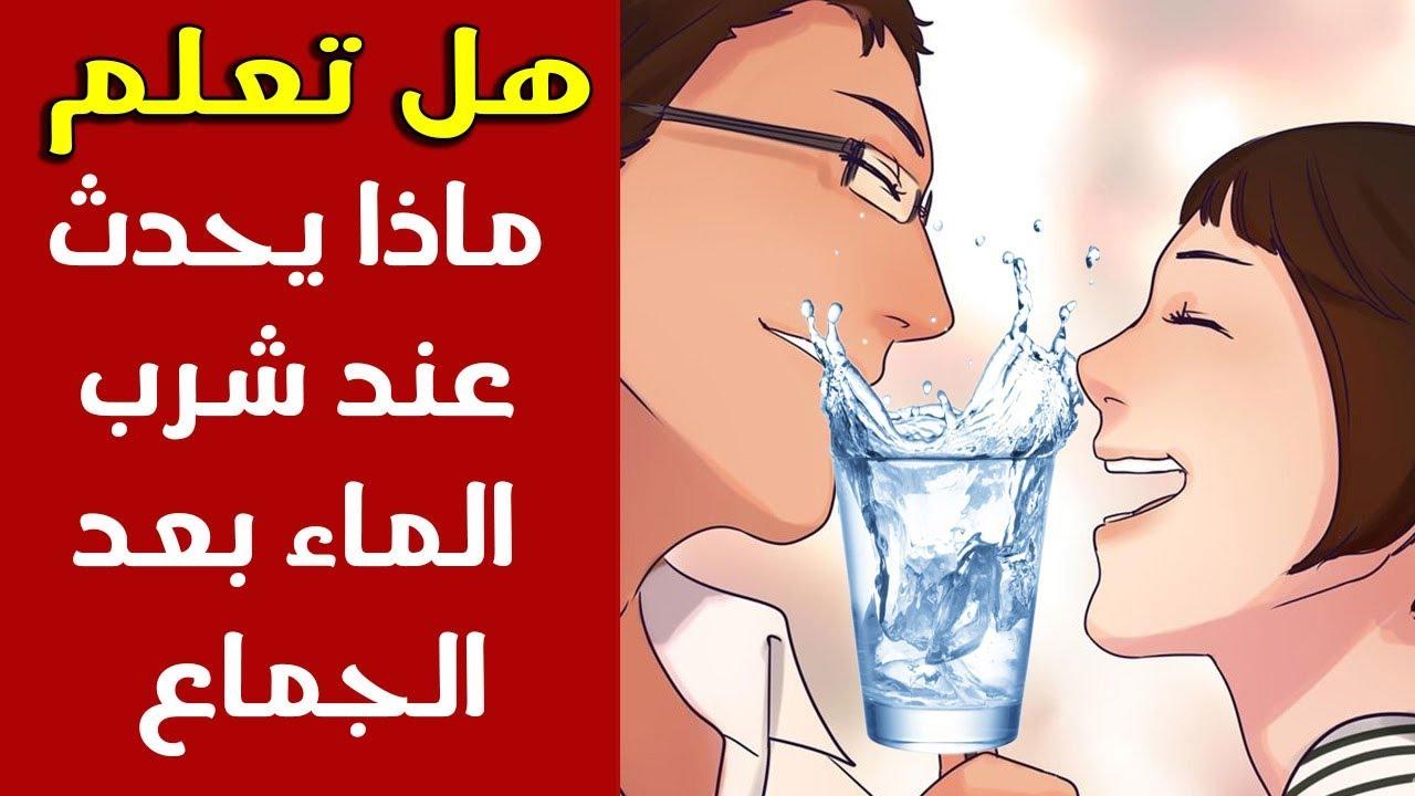 صورة اضرار شرب الماء بعد الجماع , هل لشرب الماء بعد الجماع اضرار
