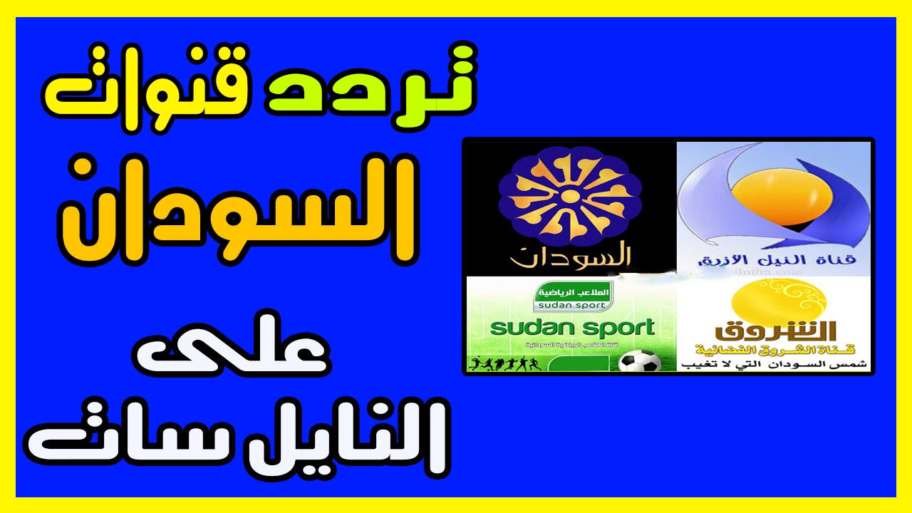 صورة تردد قناة كسلا , التردد الجديد لقناه كسلا
