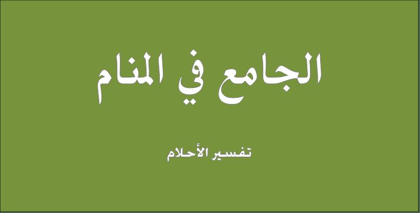 صورة تفسير الاحلام الجامع , معني الحلم بالجامع في المنام