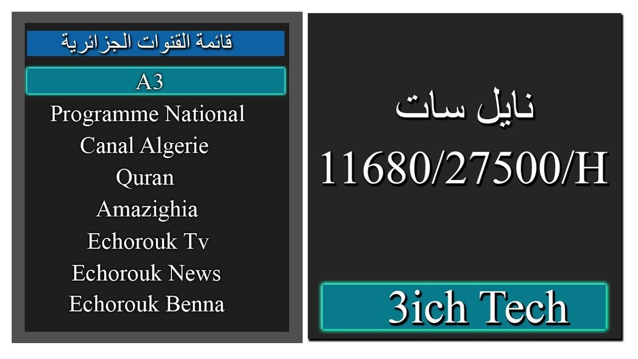 صور تردد القنوات الجزائرية على النايل سات 2019 , التردد الجديد للقنوات الجزائريه للنايل سات
