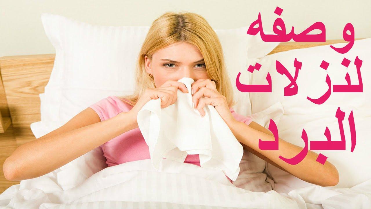صورة علاج البرد والانفلونزا , وصفات لعلاج البرد