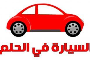 صور تفسير منام سيارة , رؤيه السياره في الحلم