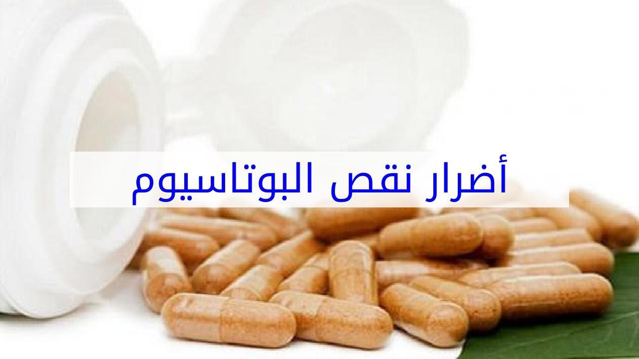 صورة اضرار نقص البوتاسيوم , علامات تدل علي نقص البوتاسيوم في الجسم