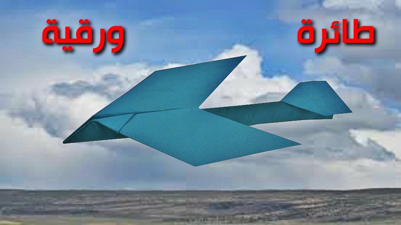 صورة طريقة صنع طائرة ورقية , كيف تصنع طائره كبيره