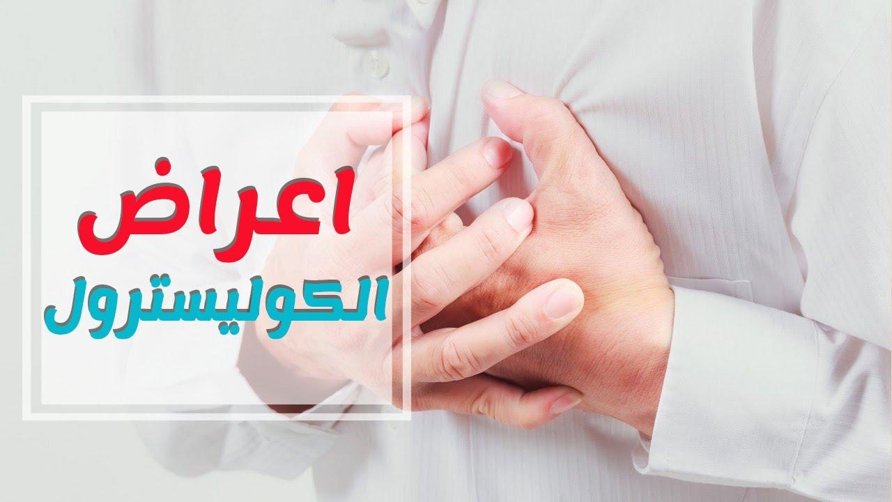 صورة اعراض الكولسترول العالي , اعراض ارتفاع الكوليسترول