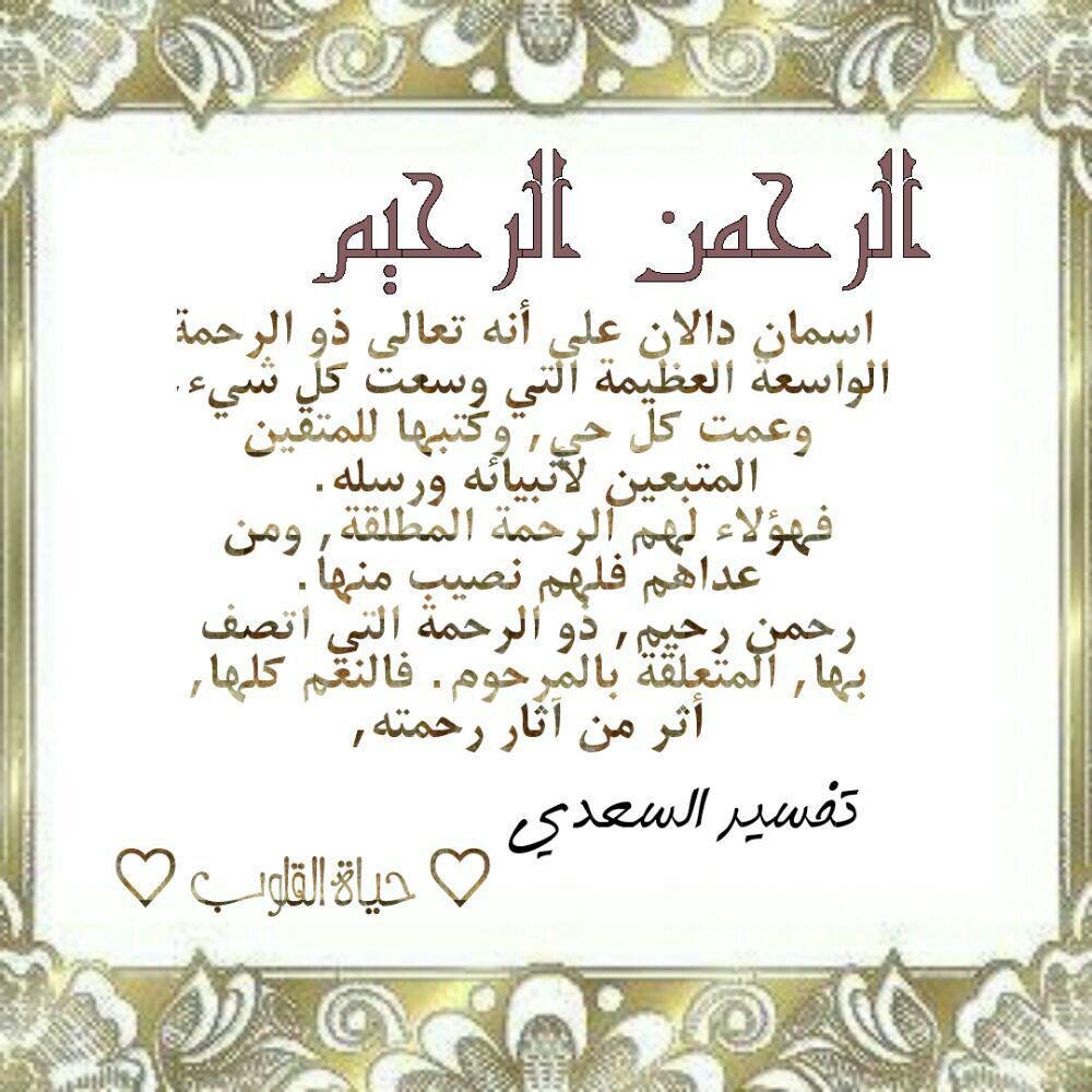 صورة ما معنى الرحمن الرحيم , شرح اسم الرحمن الرحيم